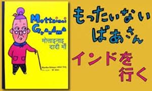 インドで日本の絵本「もったいないばあさん」読み聞かせ