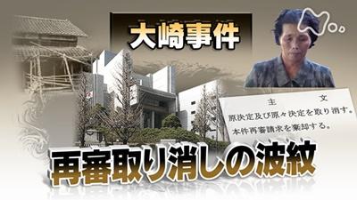 大崎事件の再審取消し。最高裁判断。
