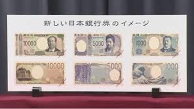 2024年に紙幣刷新