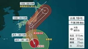 強い台風19号が上陸、北日本を襲う。