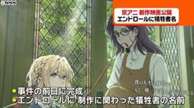 京都アニメーションが事件後初の新作映画を公開