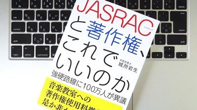 著作権料の支払い問題で音楽教室とJASRACが争う