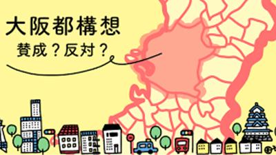 大阪都構想:有権者の最終判断は?